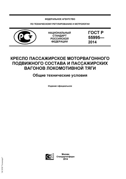 ГОСТ Р 55995-2014 Кресло пассажирское моторвагонного подвижного состава и пассажирских вагонов локомотивной тяги. Общие технические условия