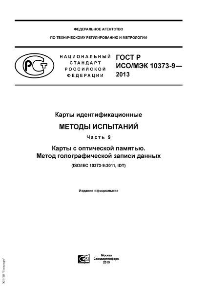 ГОСТ Р ИСО/МЭК 10373-9-2013 Карты идентификационные. Методы испытаний. Часть 9. Карты с оптической памятью. Метод голографической записи данных