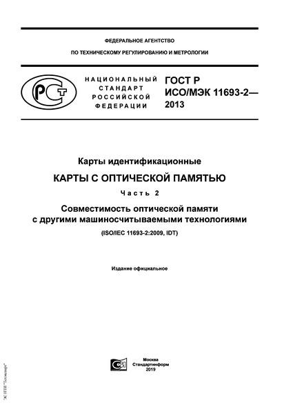 ГОСТ Р ИСО/МЭК 11693-2-2013 Карты идентификационные. Карты с оптической памятью. Часть 2. Совместимость оптической памяти с другими машиносчитываемыми технологиями