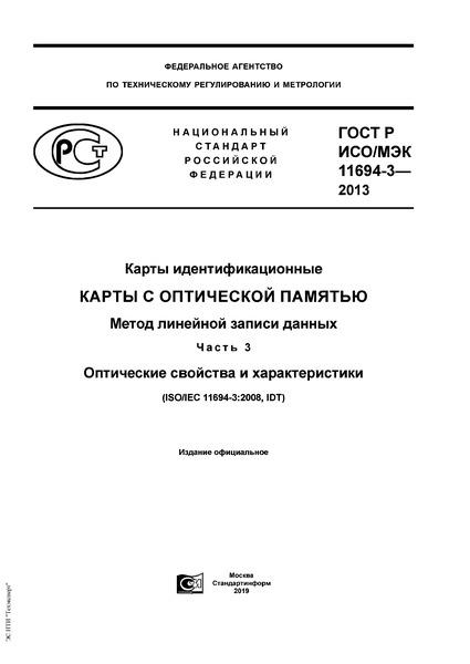 ГОСТ Р ИСО/МЭК 11694-3-2013 Карты идентификационные. Карты с оптической памятью. Метод линейной записи данных. Часть 3. Оптические свойства и характеристики