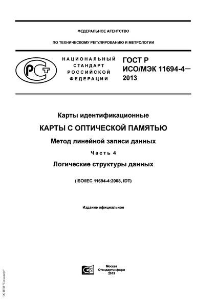 ГОСТ Р ИСО/МЭК 11694-4-2013 Карты идентификационные. Карты с оптической памятью. Метод линейной записи данных. Часть 4. Логические структуры данных