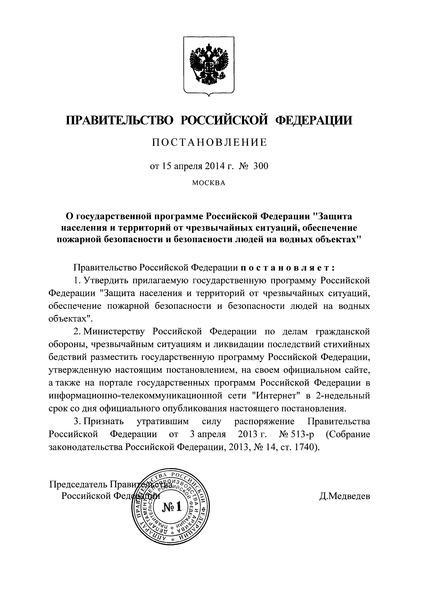 Постановление 300 Государственная программа Российской Федерации