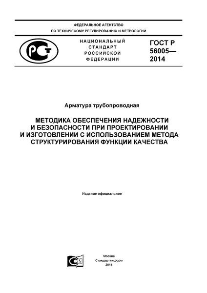 ГОСТ Р 56005-2014 Арматура трубопроводная. Методика обеспечения надежности и безопасности при проектировании и изготовлении с использованием метода структурирования функции качества