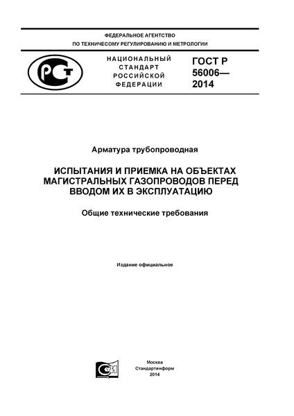 ГОСТ Р 56006-2014 Арматура трубопроводная. Испытания и приемка на объектах магистральных газопроводов перед вводом их в эксплуатацию. Общие технические требования