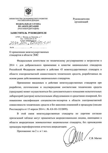 Письмо 6210/03-СМ О применении межгосударственных стандартов в области ЭМС