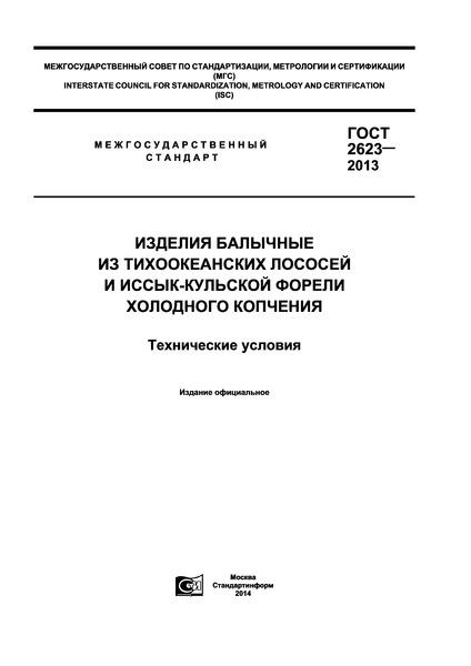 ГОСТ 2623-2013 Изделия балычные из тихоокеанских лососей и иссык-кульской форели холодного копчения. Технические условия