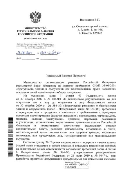 Письмо 8608-10/ВЛ-ОГ О применении свода правил