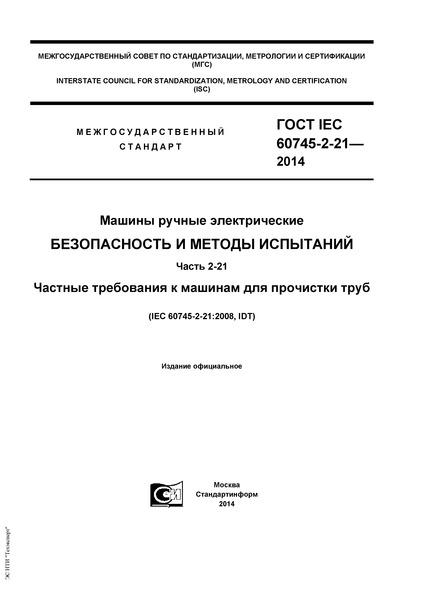 ГОСТ IEC 60745-2-21-2014 Машины ручные электрические. Безопасность и методы испытаний. Часть 2-21. Частные требования к машинам для прочистки труб