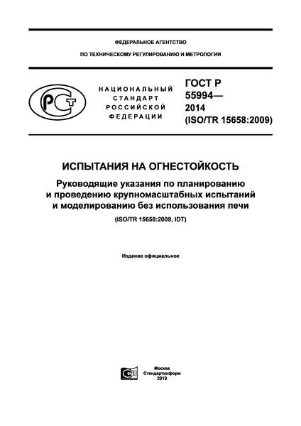 ГОСТ Р 55994-2014 Испытания на огнестойкость. Руководящие указания по планированию и проведению крупномасштабных испытаний и моделированию без использования печи