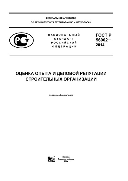 ГОСТ Р 56002-2014 Оценка опыта и деловой репутации строительных организаций