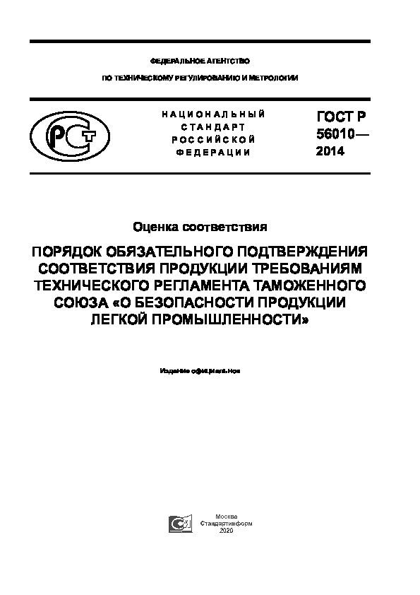 ГОСТ Р 56010-2014 Оценка соответствия. Порядок обязательного подтверждения соответствия продукции требованиям технического регламента Таможенного союза