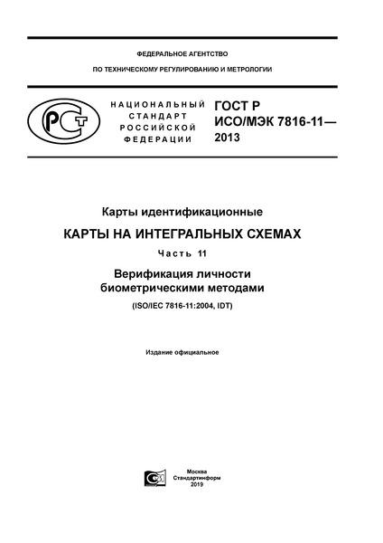 ГОСТ Р ИСО/МЭК 7816-11-2013 Карты идентификационные. Карты на интегральных схемах. Часть 11. Верификация личности биометрическими методами