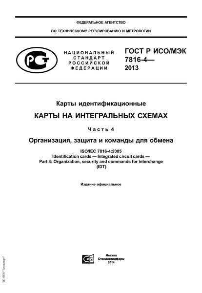 ГОСТ Р ИСО/МЭК 7816-4-2013 Карты идентификационные. Карты на интегральных схемах. Часть 4. Организация, защита и команды для обмена