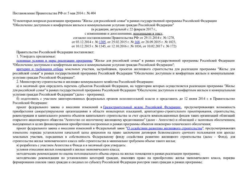 Постановление 404 О некоторых вопросах реализации программы