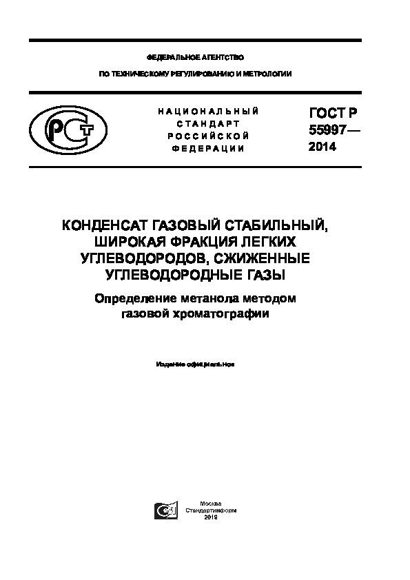 ГОСТ Р 55997-2014 Конденсат газовый стабильный, широкая фракция легких углеводородов, сжиженные углеводородные газы. Определение метанола методом газовой хроматографии