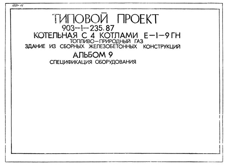 Типовой проект 903-1-236.87 Альбом 9. Спецификация оборудования (из ТП 903-1-235.87)