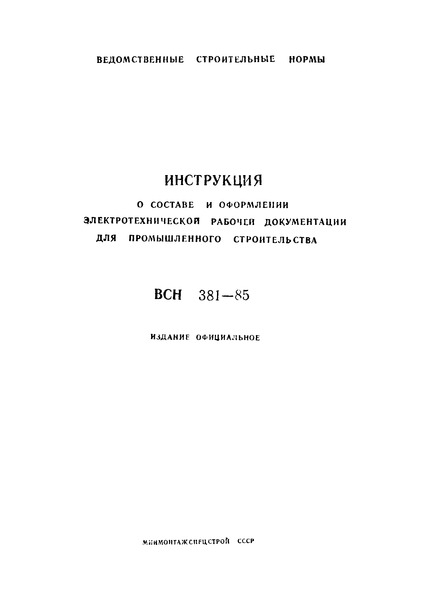 ВСН 381-85 Инструкция о составе и оформлении электротехнической рабочей документации для промышленного строительства