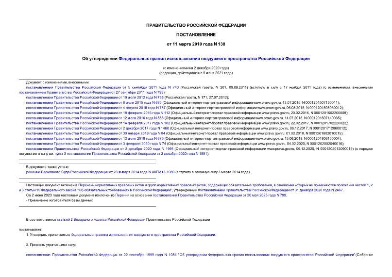Федеральные правила использования воздушного пространства Российской Федерации