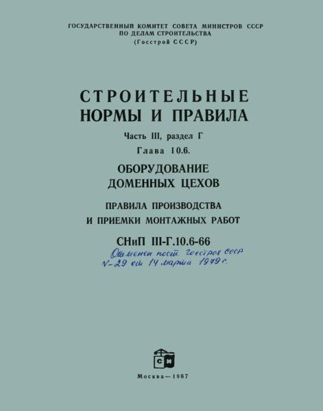 СНиП III-Г.10.6-66 Оборудование доменных цехов. Правила производства и приемки монтажных работ
