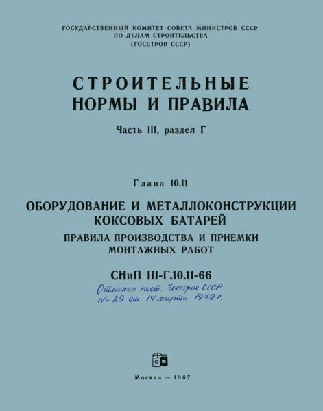 СНиП III-Г.10.11-66 Оборудование и металлоконструкции коксовых батарей. Правила производства и приемки монтажных работ