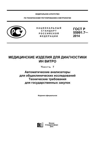 ГОСТ Р 55991.7-2014 Медицинские изделия для диагностики ин витро. Часть 7. Автоматические анализаторы для общеклинических исследований. Технические требования для государственных закупок