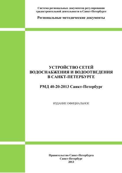 РМД 40-20-2013 Санкт-Петербург Устройство сетей водоснабжения и водоотведения в Санкт-Петербурге
