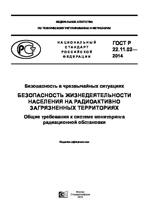 ГОСТ Р 22.11.02-2014 Безопасность в чрезвычайных ситуациях. Безопасность жизнедеятельности населения на радиоактивно загрязненных территориях. Общие требования к системе мониторинга радиационной обстановки