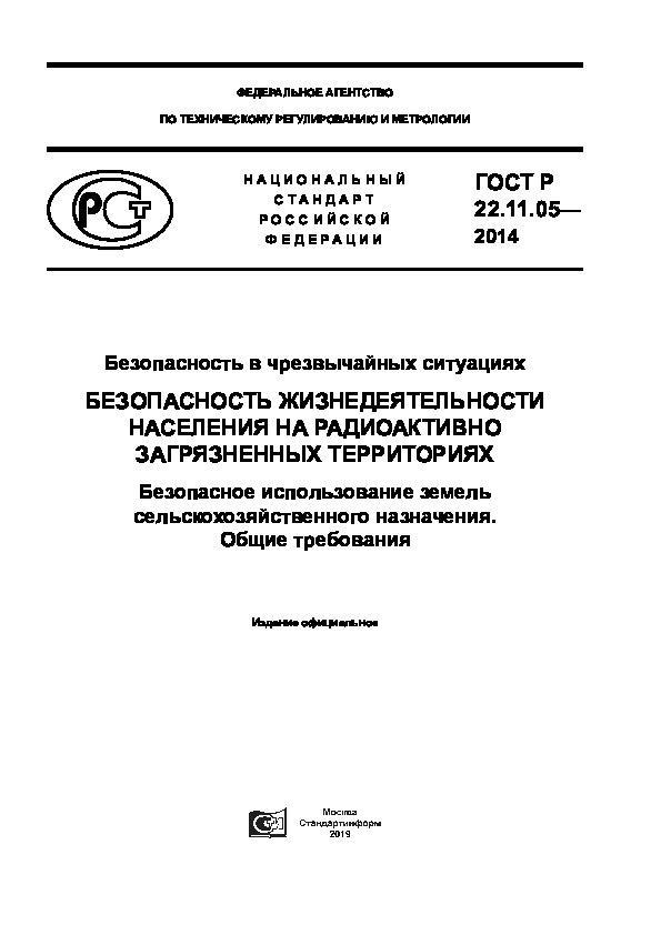 ГОСТ Р 22.11.05-2014 Безопасность в чрезвычайных ситуациях. Безопасность жизнедеятельности населения на радиоактивно загрязненных территориях. Безопасное использование земель сельскохозяйственного назначения. Общие требования