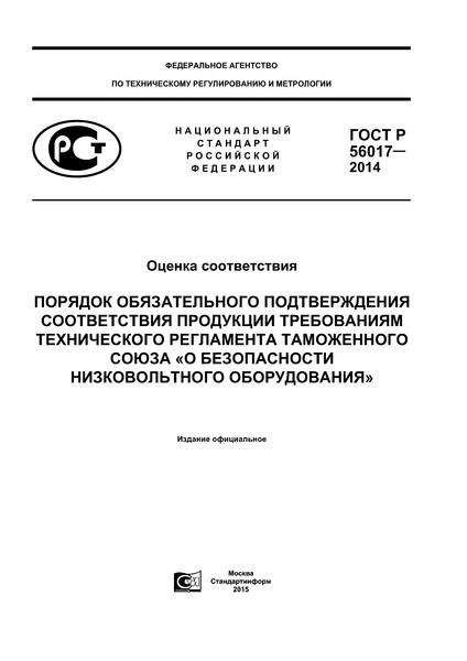ГОСТ Р 56017-2014 Оценка соответствия. Порядок обязательного подтверждения соответствия продукции требованиям технического регламента Таможенного союза