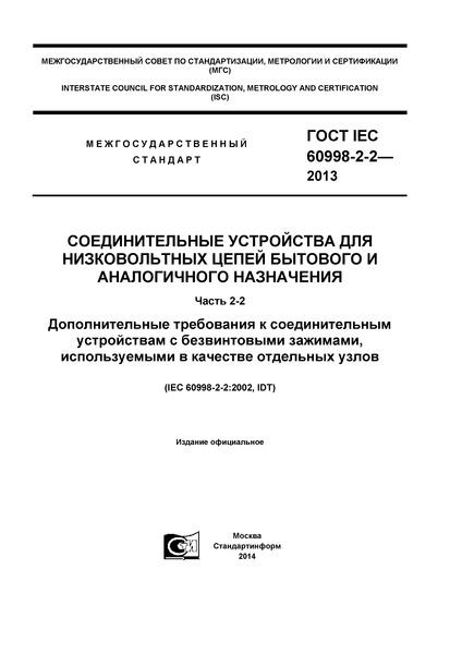 ГОСТ IEC 60998-2-2-2013 Соединительные устройства для низковольтных цепей бытового и аналогичного назначения. Часть 2-2. Дополнительные требования к соединительным устройствам с безвинтовыми зажимами, используемыми в качестве отдельных узлов
