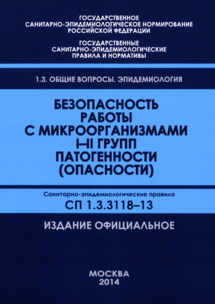 СП 1.3.3118-13 Безопасность работы с микроорганизмами I - II групп патогенности (опасности)