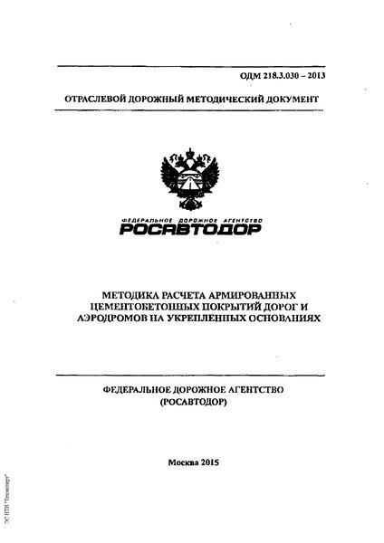 ОДМ 218.3.030-2013 Методика расчета армированных цементобетонных покрытий дорог и аэродромов на укрепленных основаниях