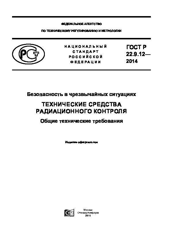 ГОСТ Р 22.9.12-2014 Безопасность в чрезвычайных ситуациях. Технические средства радиационного контроля. Общие технические требования