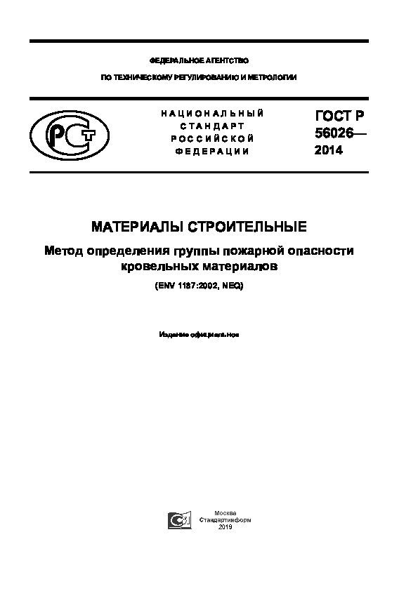 ГОСТ Р 56026-2014 Материалы строительные. Метод определения группы пожарной опасности кровельных материалов