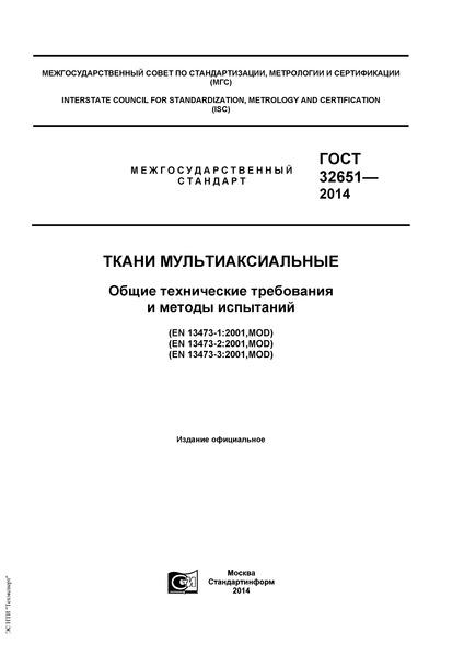 ГОСТ 32651-2014 Ткани мультиаксиальные. Общие технические требования и методы испытаний