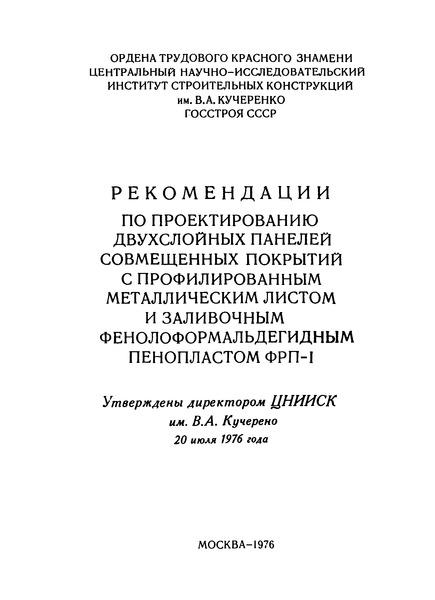 Рекомендации по проектированию двухслойных панелей совмещенных покрытий с профилированным металлическим листом и заливочным фенолоформальдегидным пенопластом ФРП-1
