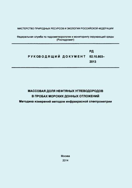 РД 52.10.803-2013 Массовая доля нефтяных углеводородов в пробах морских донных отложений. Методика измерений методом инфракрасной спектрометрии