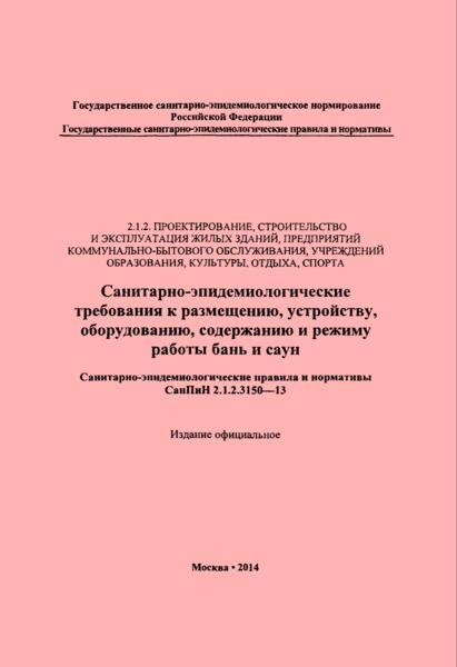 СанПиН 2.1.2.3150-13 Санитарно-эпидемиологические требования к размещению, устройству, оборудованию, содержанию и режиму работы бань и саун