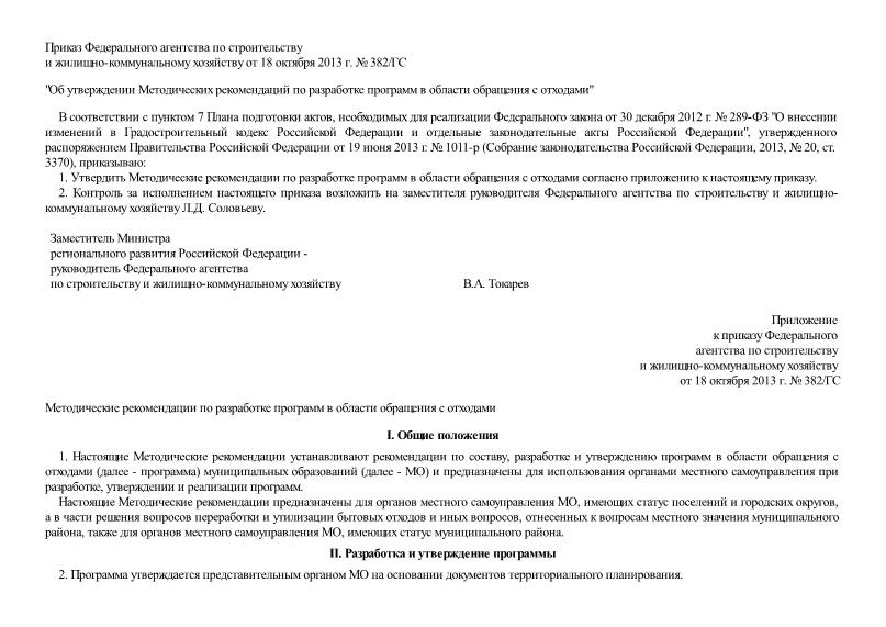 Методические рекомендации по разработке программ в области обращения с отходами
