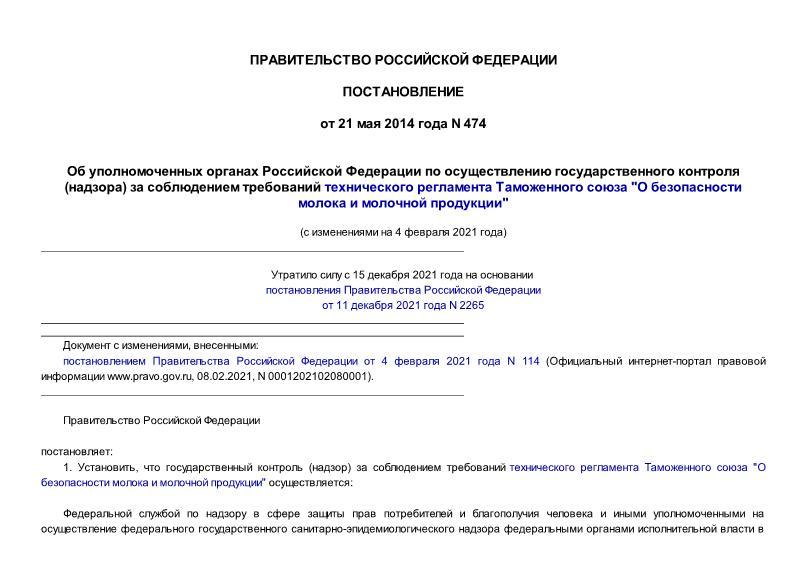 Постановление 474 Об уполномоченных органах Российской Федерации по осуществлению государственного контроля (надзора) за соблюдением требований технического регламента Таможенного союза