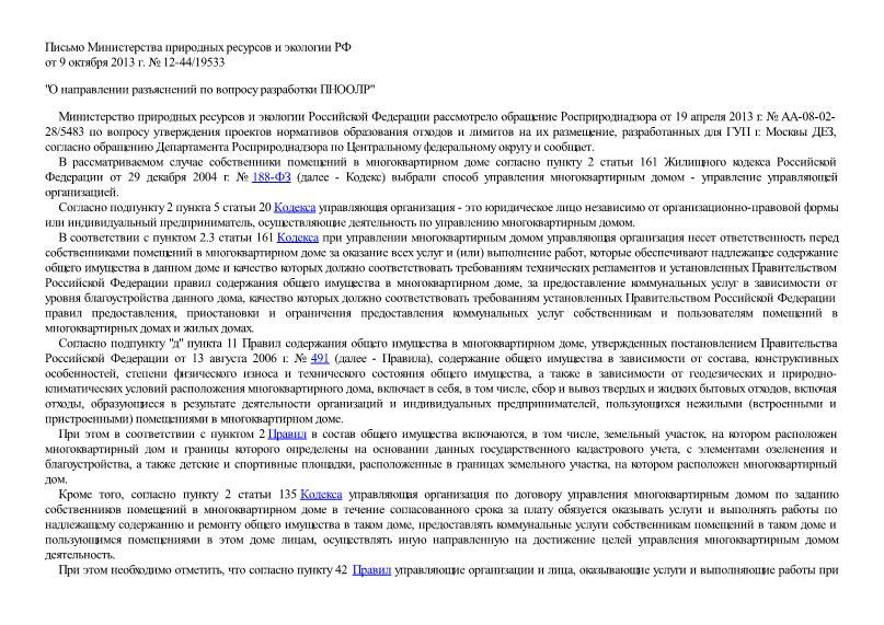 Письмо 12-44/19533 О направлении разъяснений по вопросу разработки ПНООЛР