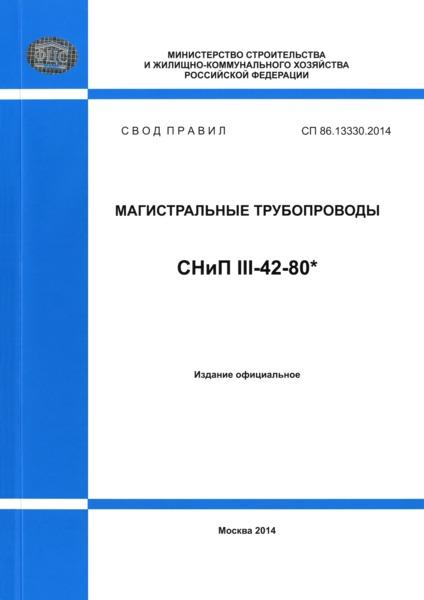 СП 86.13330.2014 Магистральные трубопроводы