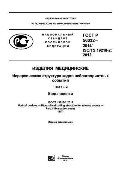 ГОСТ Р 56032-2014 Изделия медицинские. Иерархическая структура кодов неблагоприятных событий. Часть 2. Коды оценки