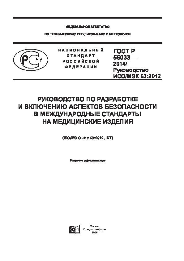 ГОСТ Р 56033-2014 Руководство по разработке и включению аспектов безопасности в международные стандарты на медицинские изделия