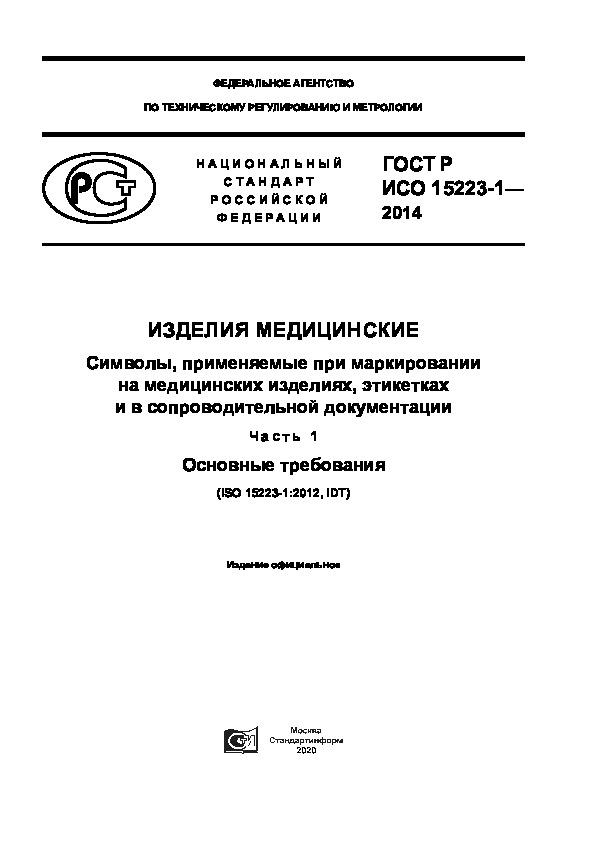 ГОСТ Р ИСО 15223-1-2014 Изделия медицинские. Символы, применяемые при маркировании на медицинских изделиях, этикетках и в сопроводительной документации. Часть 1. Основные требования
