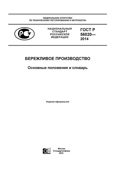 ГОСТ Р 56020-2014 Бережливое производство. Основные положения и словарь