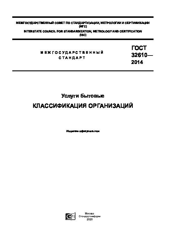 ГОСТ 32610-2014 Услуги бытовые. Классификация организаций