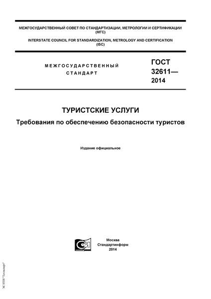 ГОСТ 32611-2014 Туристские услуги. Требования по обеспечению безопасности туристов