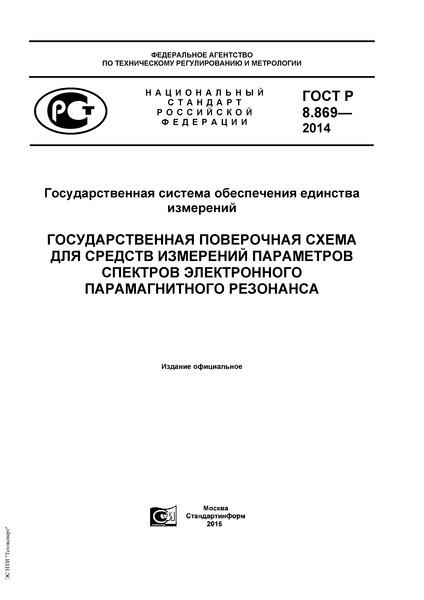 ГОСТ Р 8.869-2014 Государственная система обеспечения единства измерений. Государственная поверочная схема для средств измерений параметров спектров электронного парамагнитного резонанса