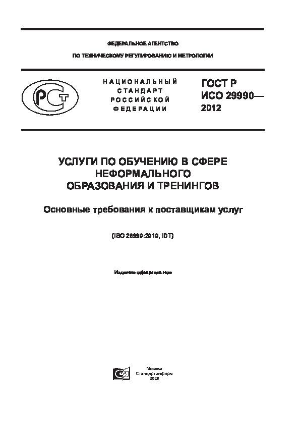 ГОСТ Р ИСО 29990-2012 Услуги по обучению в сфере неформального образования и тренингов. Основные требования к поставщикам услуг